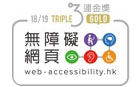 https://www.web-accessibility.hk