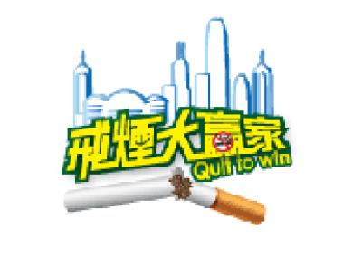 第八屆「戒煙大贏家」無煙社區計劃大抽獎