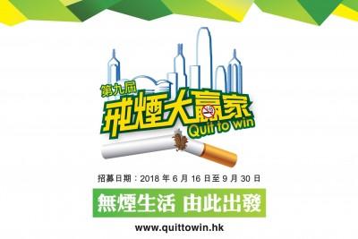 第九屆「戒煙大贏家」無煙社區計劃展開